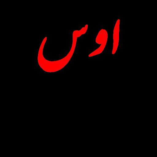 اوس میرزا